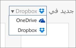 صورة تُظهر إضافة Dropbox إلى الأماكن حيث يمكنك إنشاء ملفات جديدة في Office Online