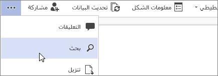 صورة للجزء «بحث» في Visio Online