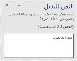 مثال لنص بديل ضعيف في Word for Windows.