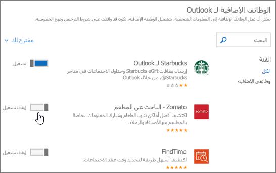 لقطه شاشه ل# الوظائف الاضافيه ل Outlook صفحه حيث يمكنك رؤيه الوظائف الاضافيه المثبته و# البحث عنه و# حدد مزيد من الوظائف الاضافيه.