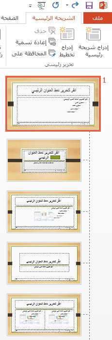 الصورة المصغرة في الأعلى هي الشريحة الرئيسية.