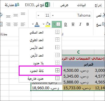 إضافة حد إلى جدول أو نطاق بيانات
