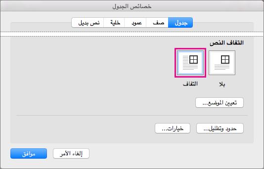 انقر فوق حول ل# جعل النص يلتف حول الجدول المحدد.