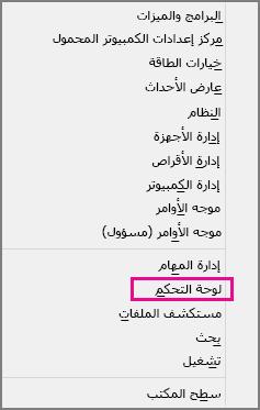 """""""لوحة التحكم"""" في Office 2016 Windows 8"""