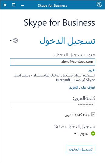 لقطة شاشة لشاشة تسجيل الدخول إلى Skype for Business.