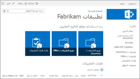 """لقطة شاشة للصفحة الرئيسية لموقع """"كتالوج التطبيقات""""."""