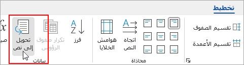 """تم تمييز الخيار """"تحويل إلى نص"""" في علامة التبويب """"تخطيط أدوات الجدول""""."""