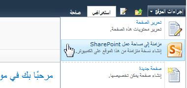 حدد هذا الخيار لمزامنة موقع SharePoint مع الكمبيوتر