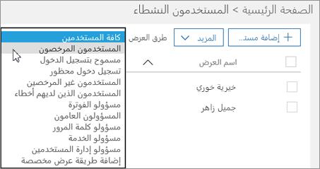 اختر المربع المنسدل لتصفية قائمة المستخدمين لديك.