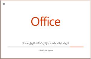 تقدم تثبيت تطبيق Office