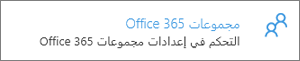 مجموعات Office 365