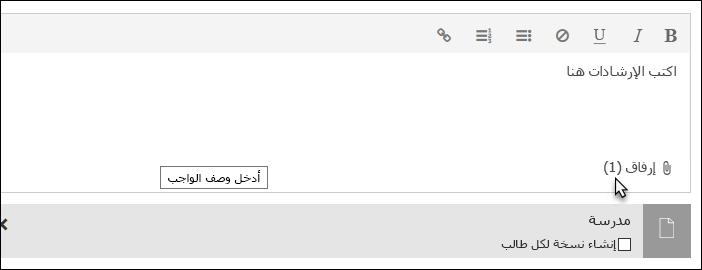 انقر فوق «إرفاق» لإرفاق ملف أو ارتباط أو دفتر ملاحظات للصفوف من OneNote