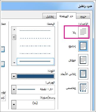"""مربع الحوار  """"إعدادات"""" ضمن """"حد الصفحة"""""""