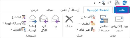 هذا هو شكل شريط سطح مكتب Outlook.