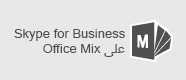 Skype for Business لـ Mix