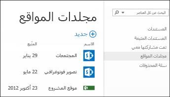 """حدد """"مجلدات المواقع"""" في شريط الإجراءات السريعة في Office 365 لرؤية قائمة بمواقع SharePoint Online التي تتبعها."""