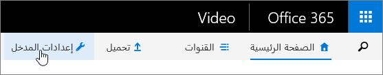 """القائمه مدخل الفيديو ب# استخدام """"اعدادات مدخل"""" المحدده"""
