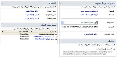 صفحة الملخص لأنواع المحتويات