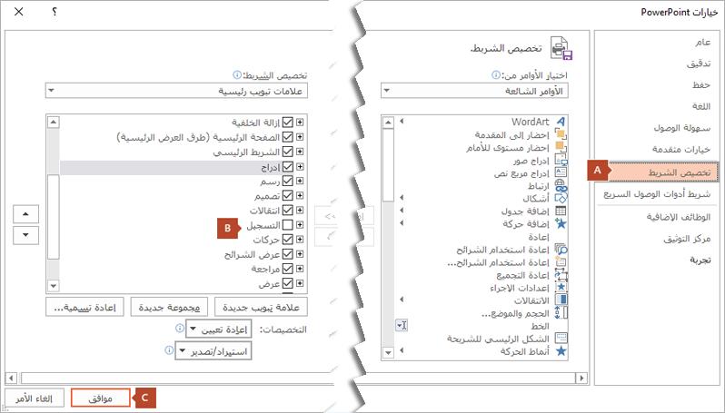 """علامه التبويب """"تخصيص الشريط"""" من مربع الحوار خيارات PowerPoint 2016 يحتوي علي خيار ل# اضافه علامه التبويب تسجيل الي شريط PowerPoint."""