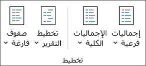 صورة شريط Excel