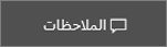 لقطه شاشه: انقر فوق عناصر واجهه المستخدم ملاحظات مركز الاعمال ل# ترك الينا ملاحظات