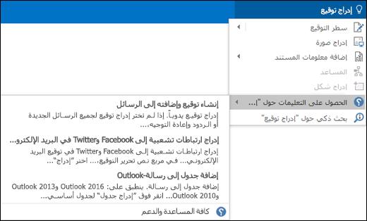 اكتب ما تريد القيام به في مربع «أخبرني المزيد» في Outlook وسيساعدك «أخبرني المزيد» في تلك المهمة