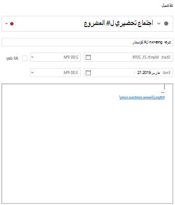 طريقه عرض تفاصيل حدث التقويم في Windows 10