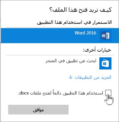 """مربع حوار """"فتح بواسطة"""" في Windows"""