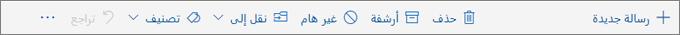 لقطة شاشة تعرض شريط الأوامر الذي يظهر في جزء القراءة باستخدام خيارات للإجراءات الشائعة مثل الحذف والأرشفة والانتقال إلى.