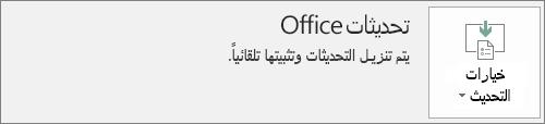 لقطة شاشة لتحديثات Office في حساب تطبيق Office