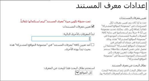 """قم بتعيين معرفات المستندات في صفحة """"إعدادات معرف المستند"""""""