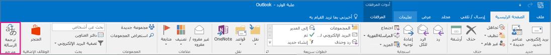 """شريط Outlook 2016 يحتوي على زر """"ترجمة الرسالة"""" مميز"""