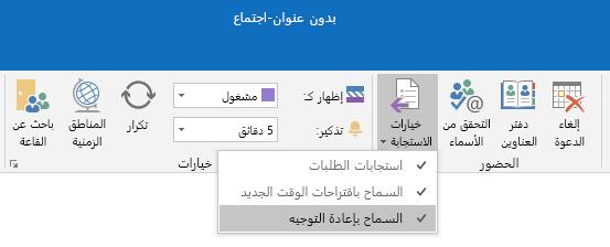 خيار السماح بإعادة التوجيه في Outlook