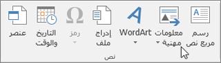 المعلومات المهنية في Publisher