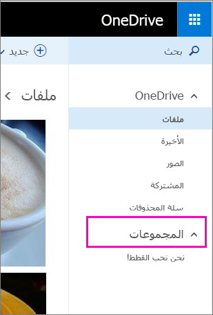 مجموعات Windows Live في OneDrive