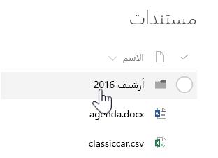 مكتبه مستندات SharePoint Online مع تمييز مجلد