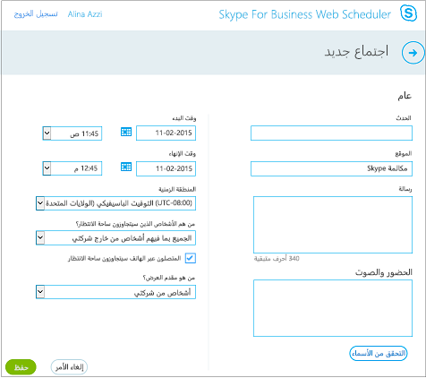 Web Scheduler screen where you provide meeting details and add invitees