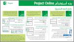 بدء استخدام دليل البدء السريع لـ Project Online