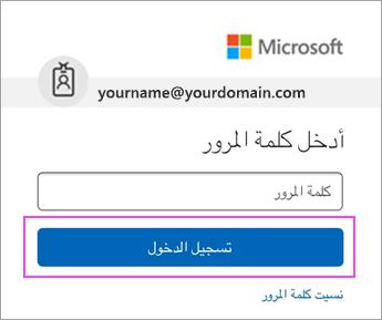 أدخل كلمة مرور Outlook.com