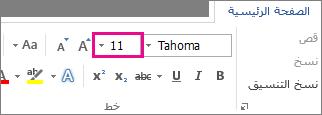 """المربع """"حجم الخط"""" على علامة التبويب """"الصفحة الرئيسية"""""""