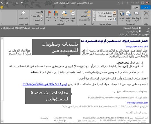يعرض NDR معلومات التشخيص للمستخدم والمسؤول