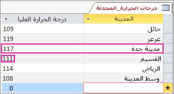 بيانات محدثة في جدول Access