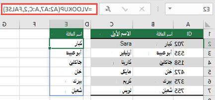 استخدام = VLOOKUP (A2: A7, A:C, 2, FALSE) لإرجاع صفيف ديناميكي لا ينتج عن #SPILL! الخطأ.