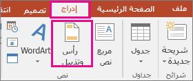 إظهار إدارج > رأس الصفحة في powerpoint