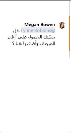 تعليق مع زميل مُشار له