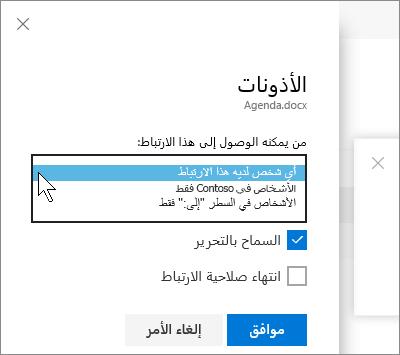 """لقطة شاشة للجزء """"أذونات"""" لملف في OneDrive for Business"""