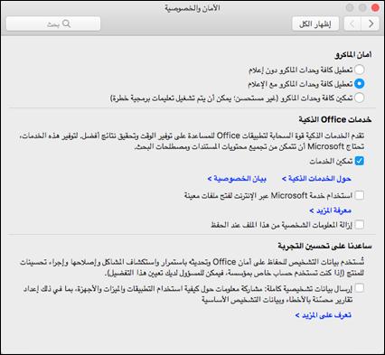تمكين الفاتوس الذكية علي جهاز Mac