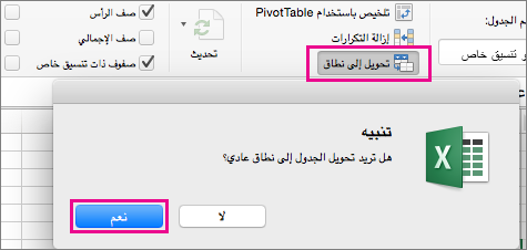"""حدد """"تحويل إلى نطاق"""" ضمن علامة التبويب """"جدول"""""""