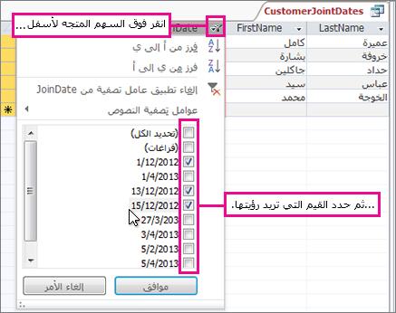 تصفية عمود استعلام في قاعدة بيانات سطح المكتب.