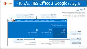 صورة مصغرة لدليل التبديل بين تطبيقات Google وOffice 365
